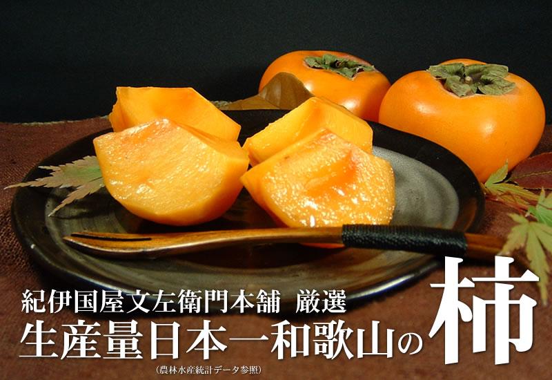 和歌山の柿